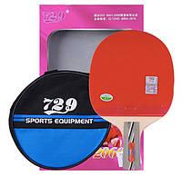 Ракетка для настольного тенниса 729 № 2060 (набор для настольного тенниса): ракетка+чехол+2 мячика