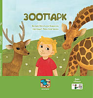 Зоопарк (укр), книга з піктограмами для дітей з аутизмом, соціальна історія з навичками звуконаслідування