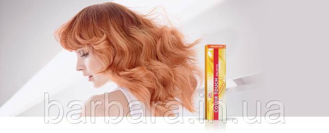 Краска для волос Color Touch Sunlights/Relights
