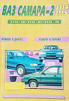 ВАЗ САМАРА -2   2114 / 2115   Ремонт в дороге  Ремонт в гараже