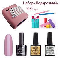 """New Стартовый набор """"Подарочный"""""""
