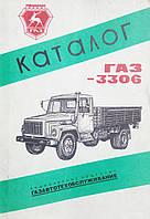 ГАЗ 3306 Каталог деталей, фото 1