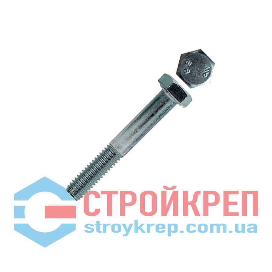 Болт шестигранный с неполной резьбой DIN 931, класс прочности 8.8, цинк белый, М12х55
