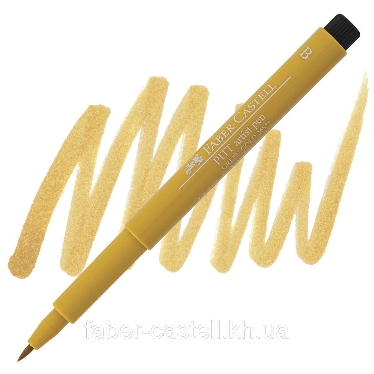 "Ручка-кисточка капиллярная Faber - Castell PITT® ARTIST PEN ""BRUSH"" №268 зеленое золото, 167468"