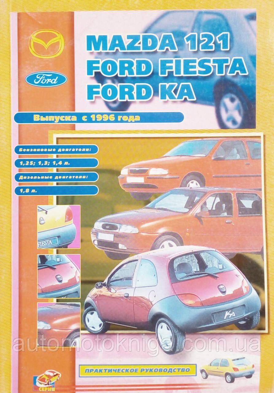 FORD FIESTA  MAZDA 121 FORD KA  Модели с 1996 года Руководство по ремонту