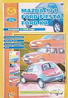 FORD FIESTA  MAZDA 121 FORD KA  Модели с 1996 года Руководство по ремонту, фото 1