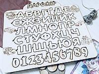 Деревянный алфавит. Именной.  Машинки