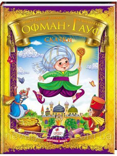Книга детская  Сказки Гофман Эрнст Теодор Амадей Гауф Вильгельм 008486
