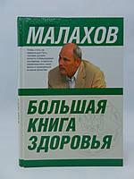 Малахов Г.П. Большая книга здоровья (б/у).
