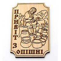 """Магнит деревянный """" Привiт з Опiшнi """""""