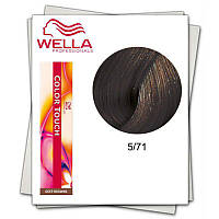 Краска для волос Wella Color Touch  5/71 светло коричневый коричнево пепельный