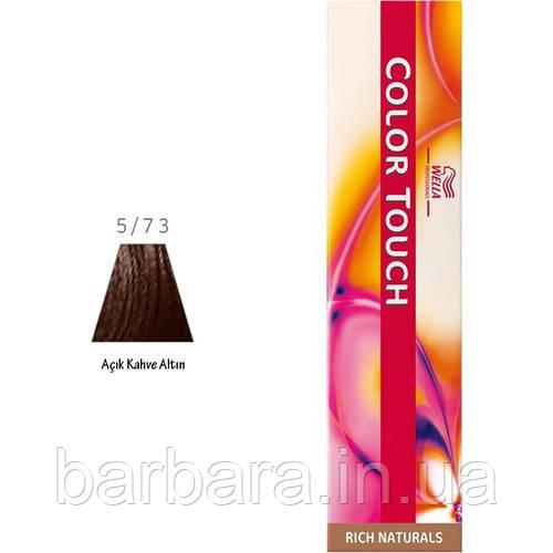 Краска для волос Wella Color Touch  5/73 светлый коричневый коричнево-махагоновый