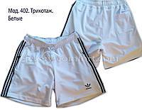 Мужские белые спортивные шорты. Шорты мужские трикотажные.  Мод. 402, фото 1