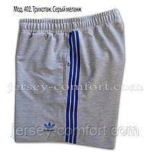 Мужские серые спортивные шорты. Шорты мужские трикотажные.  Мод. 402