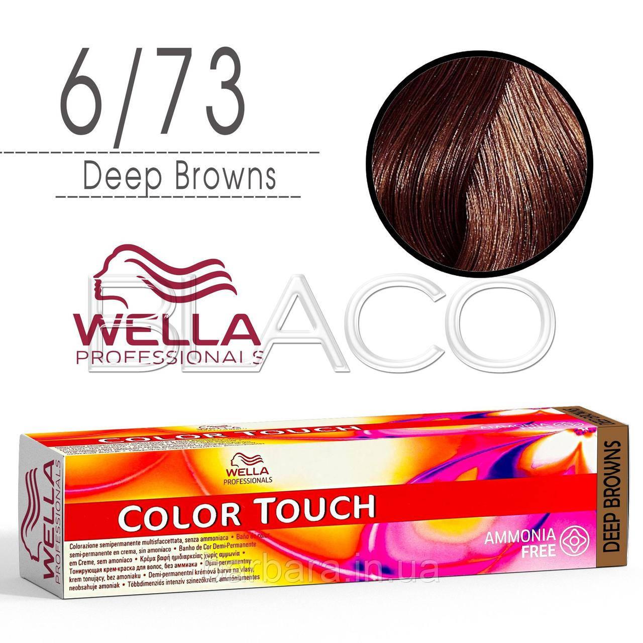 Краска для волос Wella Color Touch  6/73 коричнево-золотистый темный блондин
