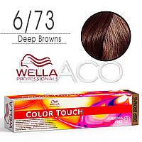 Краска для волос Wella Color Touch  6/73 коричнево-золотистый темный блондин , фото 1
