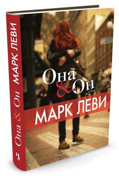 Она и Он. Марк Леви