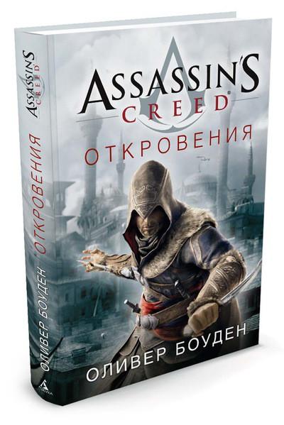 Assassin's Creed. Откровения. Оливер Боуден