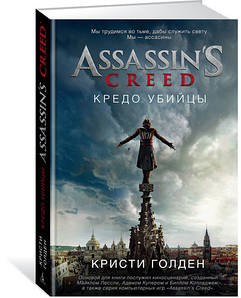 Assassin's Creed. Кредо вбивці. Крісті Голден