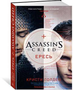 Assassin's Creed. Єресь. Крісті Голден