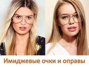 Имиджевые очки и оправы