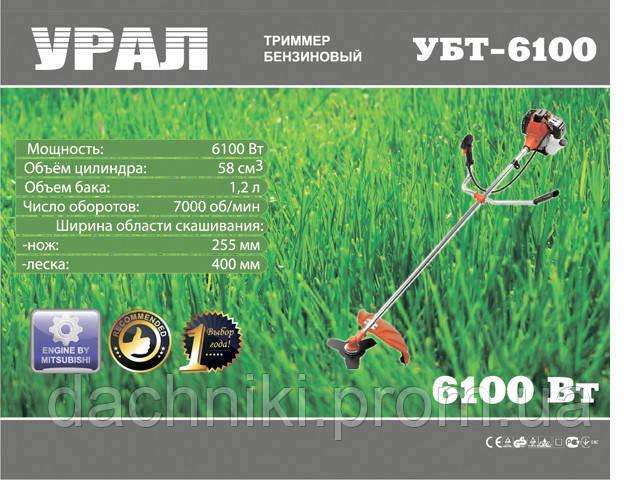 Бензокоса Урал 6100(1 диск /  1 бабина)