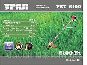 Бензокоса Урал УБТ-6100 (1 диск 1 бабина), фото 2