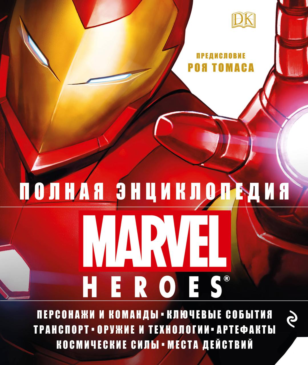 Энциклопедия Marvel HEROES Полная
