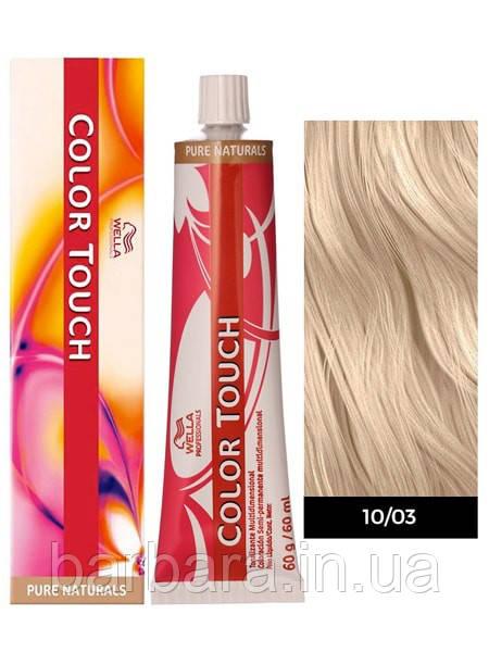 Краска для волос Wella Color Touch 10/03  натуральный золотистый светлый блондин