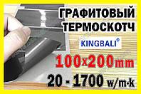 Термоскотч графитовый 1700W/mk двухсторонний 0.025mm 100 x 200 карбоновый графен термопрокладка, фото 1