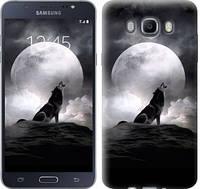 """Чехол на Samsung Galaxy J7 (2016) J710F Воющий волк """"934c-263-5948"""""""