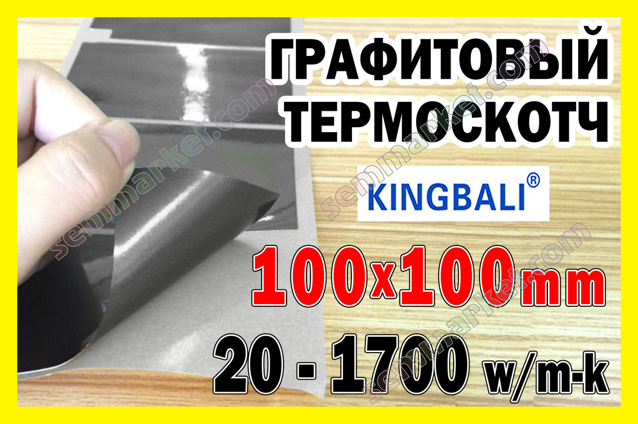 Термоскотч графитовый 1700W/mk двухсторонний 0.025mm 100 x100 карбоновый скотч графен термопрокладка