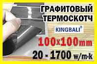 Термоскотч графитовый 1700W/mk двухсторонний 0.025mm 100 x100 карбоновый скотч графен термопрокладка, фото 1
