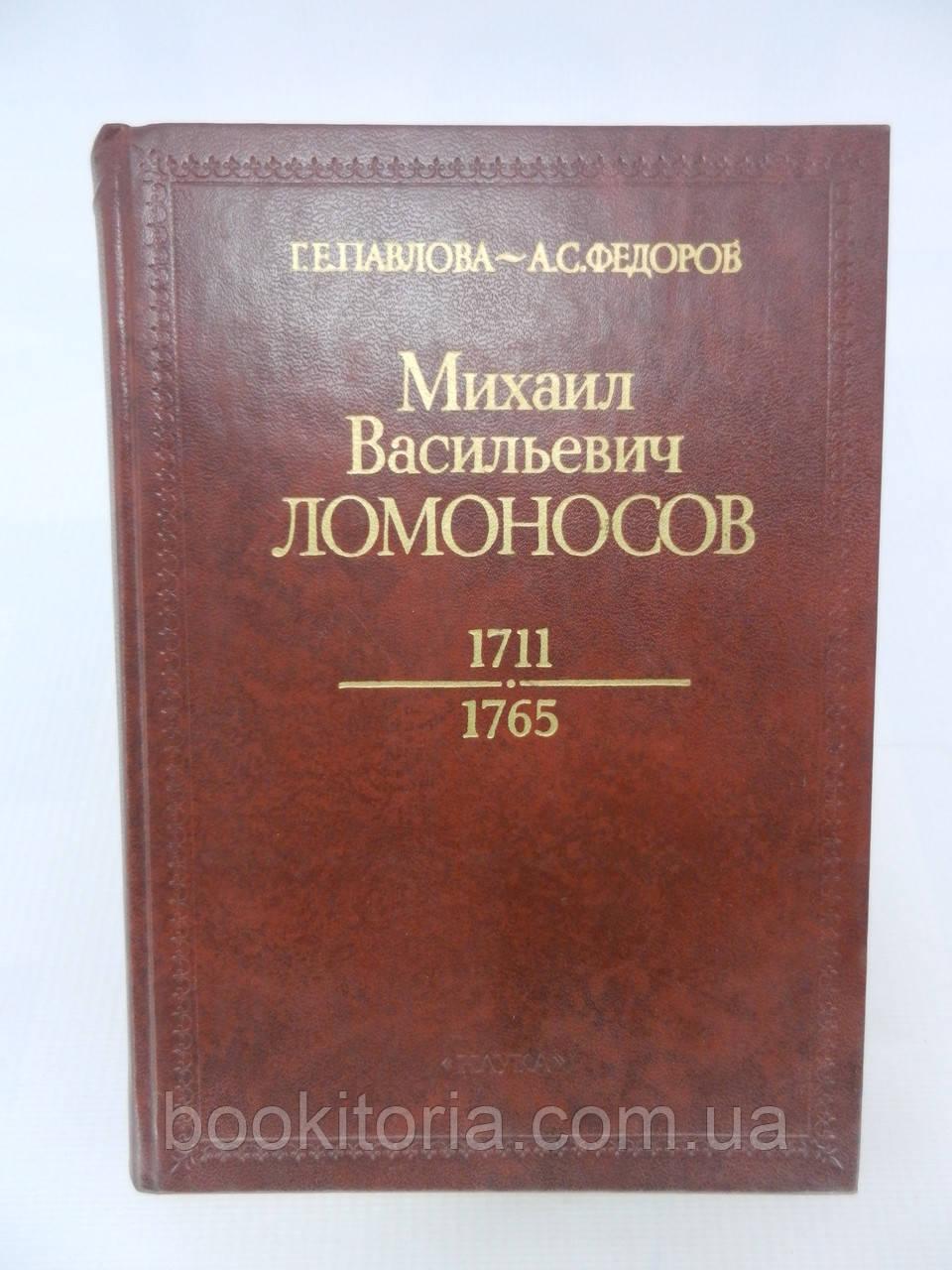 Павлова Г.Е., Федоров А.С. Михаил Васильевич Ломоносов (1711 – 1765) (б/у).