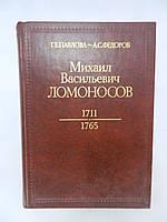 Павлова Г.Е., Федоров А.С. Михаил Васильевич Ломоносов (1711 – 1765) (б/у)., фото 1