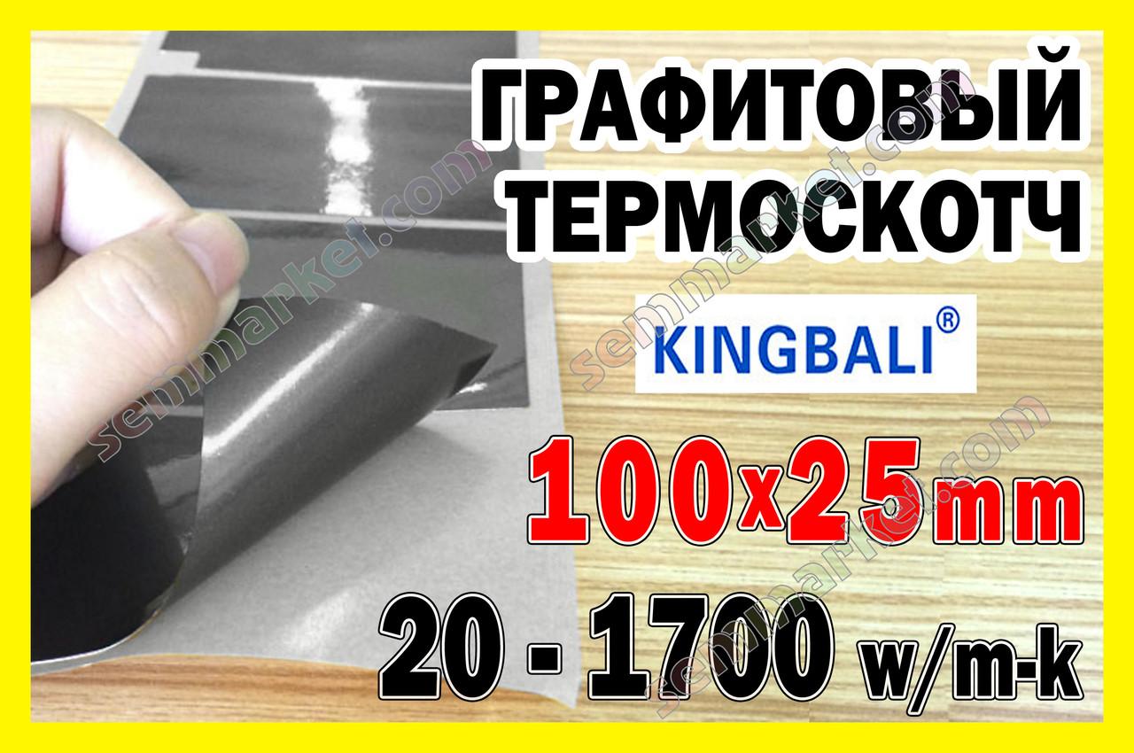 Термоскотч графитовый 1700W/mk двухсторонний 0.025mm 100 x25 карбоновый скотч графен термопрокладка