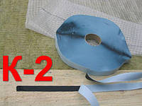 Лента К-2 (склеивания пароизолцяционных пленок (паробарьера) между собой)