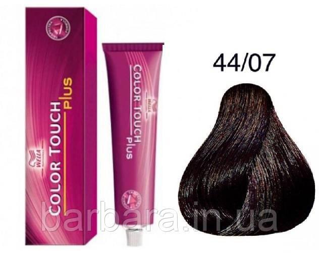 Краска для волос Color  Touch Plus 44/07 сакура