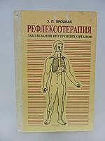 Яроцкая Э.П. Рефлексотерапия заболеваний внутренних органов (б/у).