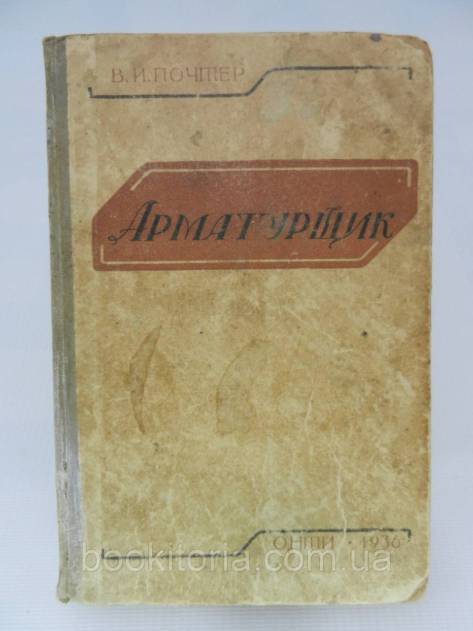 Почтер В.И. Арматурщик (б/у).