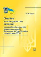 Сімейне законодавство України: постатейний покажчик правових позицій Верховного Суду України та практика ЄСПЛ
