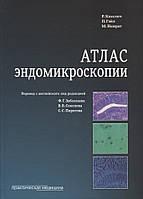 Кисслич Р., Гейл П., Ньюрат М. Атлас эндомикроскопии