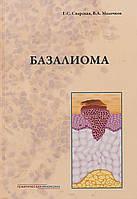 Снарская Е.С., Молочков В.А. Базалиома