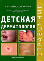 Кроучук Д.П., Манчини А.Дж. Детская дерматология. Справочник