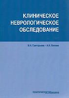 Григор'єва В. Н., Бєлова А. Н. Клінічне неврологічне обстеження