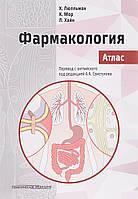 Люлльман Х., Мор К., Хайн Л. Фармакология. Атлас
