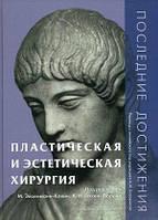 Эйзенманн-Кляйн М., Нейханн-Лоренц К. Пластическая и эстетическая хирургия. Последние достижения