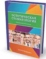 Крихели Н.И. Эстетическая стоматология. Учебное пособие
