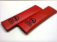 Подушки накладки на ремни безопасности Opel Insignia красные