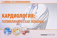 Вялов С.С. Кардиология: поликлиническая помощь
